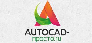 Изображение Autocad-Prosto.ru