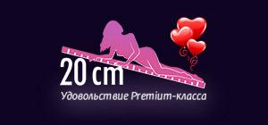 Изображение 20cm.kz