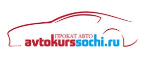 Изображение Autokurssochi.ru